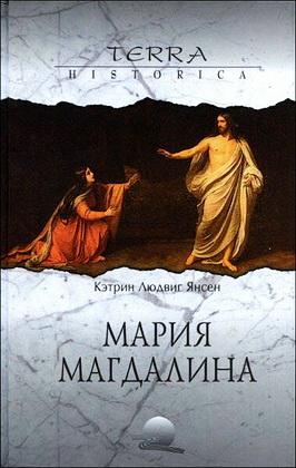 Мария Магдалина - Кэтрин Янсен
