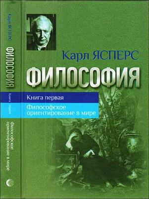 Карл Ясперс - Философия - Книга первая - Философское ориентирование в мире
