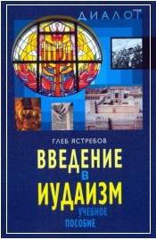 Введение в иудаизм - Ястребов Г.