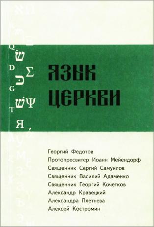 yazyk-cerkvi-2-sl-lex-1997.jpg