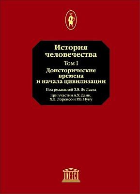История человечества - Том I  - Доисторические времена и начала цивилизации
