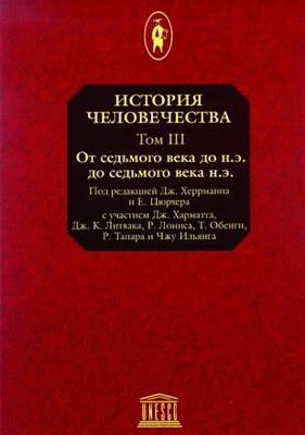 История человечества - Том III  - VII век до н.э. - VII век н.э.