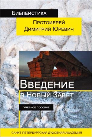 Протоиерей Димитрий Юревич - Введение в Новый Завет - учебное пособие