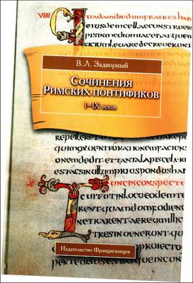 Сочинения Римских понтификов эпохи поздней Античности и раннего Средневековья - .Задворный