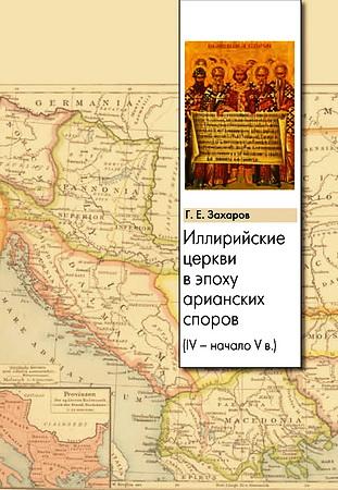 Георгий Захаров - Иллирийские церкви в эпоху арианских споров