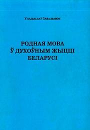 Родная речь в духовной жизни Беларуси - Владимир Завальнюк
