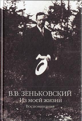 Василий Зеньковский - Из моей жизни - Воспоминания