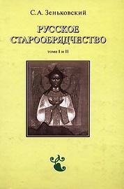 Зеньковский С. А. Русское старообрядчество