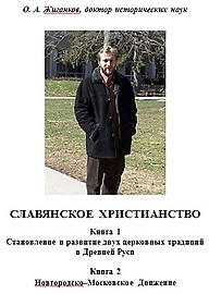Славянское христианство - Жиганков Олег