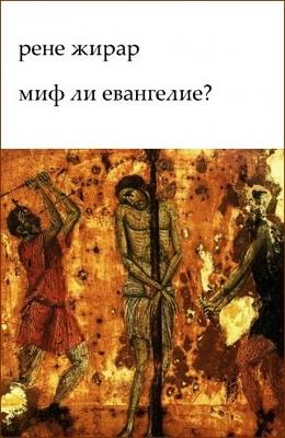 Жирар - Миф ли евангелие?