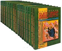 Иоанн Златоуст - Творения - 12 томов