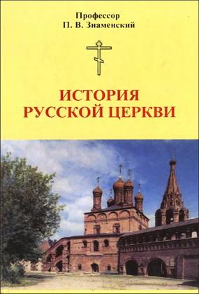 Пётр Знаменский - История Русской Церкви - учебное руководство