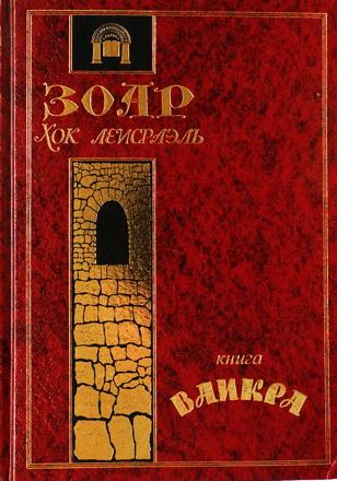 ЛеИсраэль - избранное из книги ЗОАР - 3 - книга Ваикра