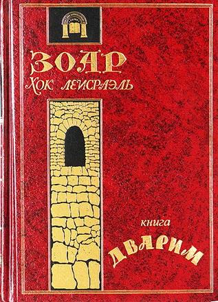 ЛеИсраэль - ЗОАР - 5 - Дварим