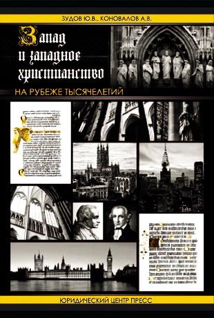 Юрий Зудов - Александр Коновалов - Запад и западное христианство на рубеже тысячелетий