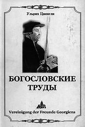 Богословские труды - Ульрих Цвингли